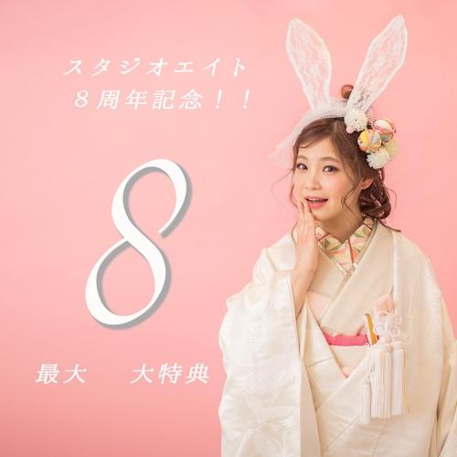 スタジオエイト 8周年!!<8月撮影>は最大8大特典です!!