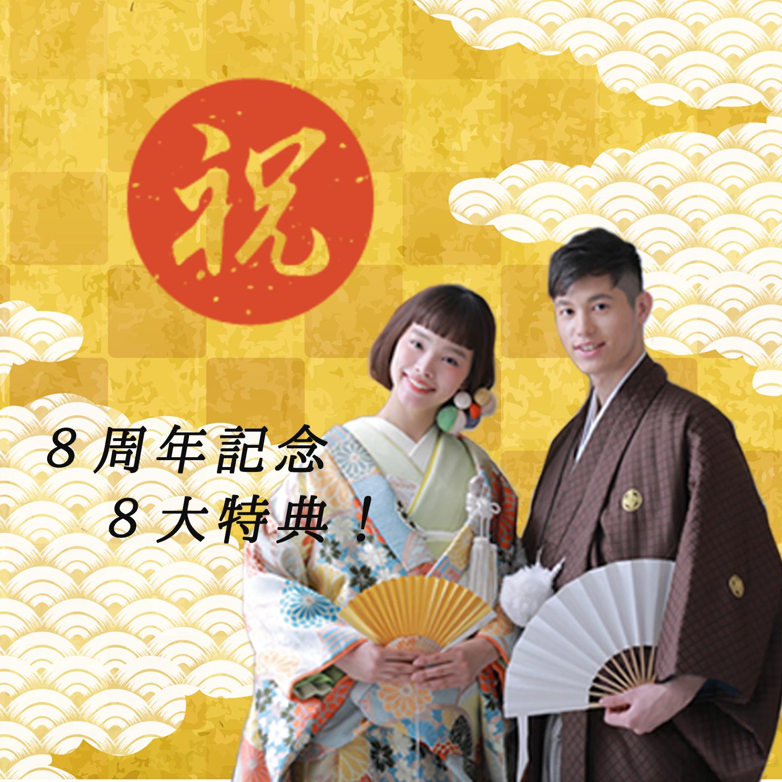 <9月撮影>8周年記念8大特典!