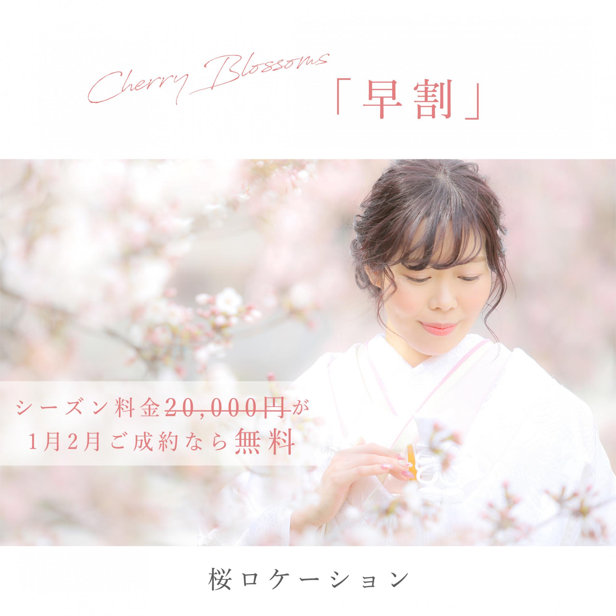「早割」桜シーズン料金無料!