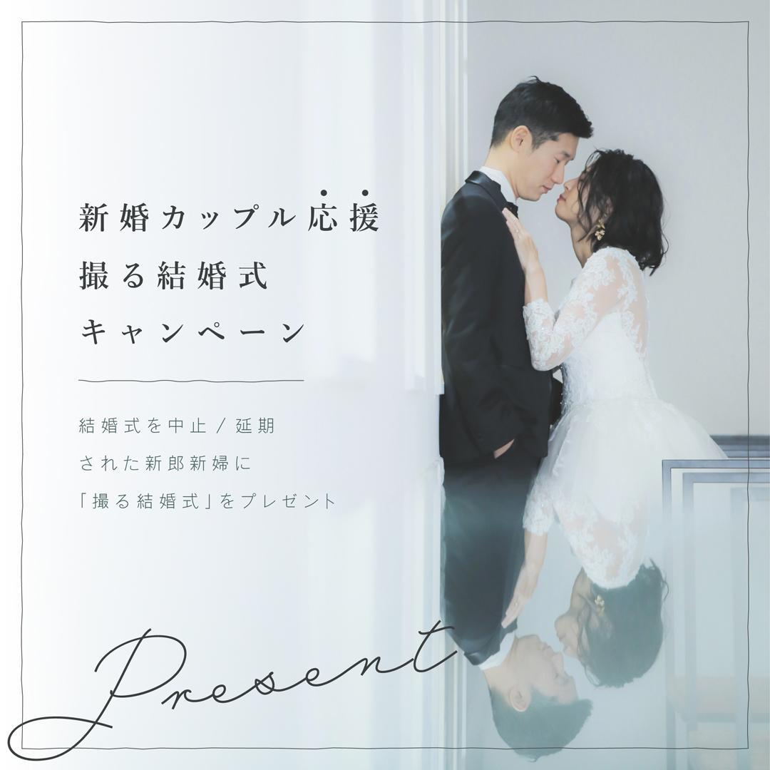 新婚カップル応援キャンペーン!!